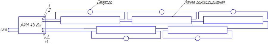 Имеем: Схема подключения идентична х2 - все 5 ЛЛ по 8Вт (G5) подключены последовательно, через стартеры к ЭПРА.